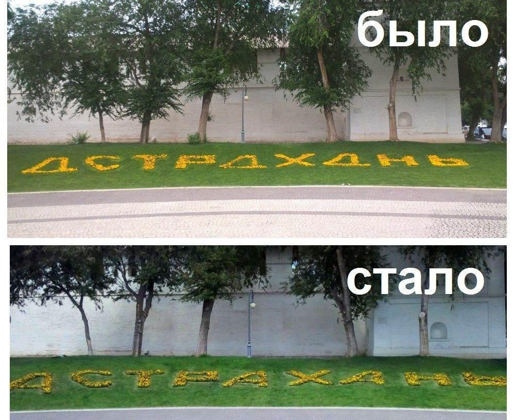 Дстрдхднь превратилась в Астрахань