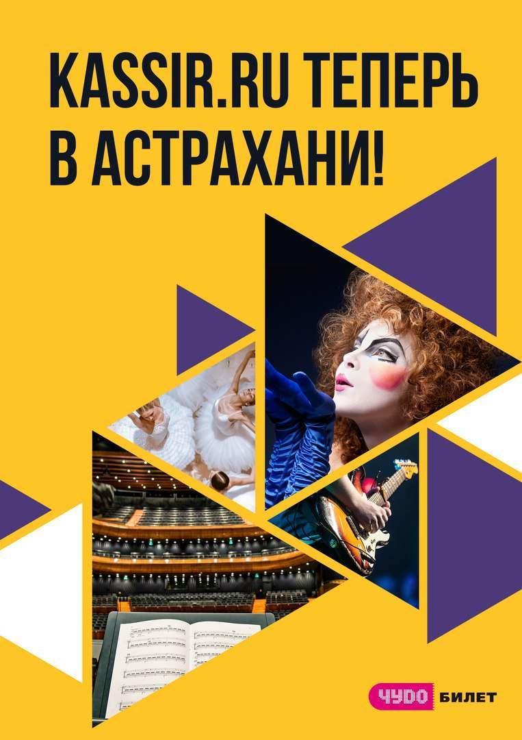 В Астрахани «Чудобилет» объединяет усилия с «Кассир.ру»