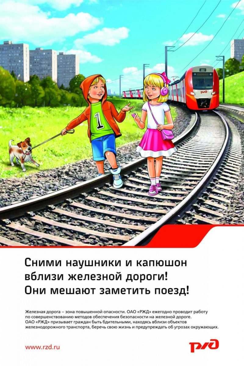 Акция «Безопасная железная дорога» стартовала на Приволжской магистрали