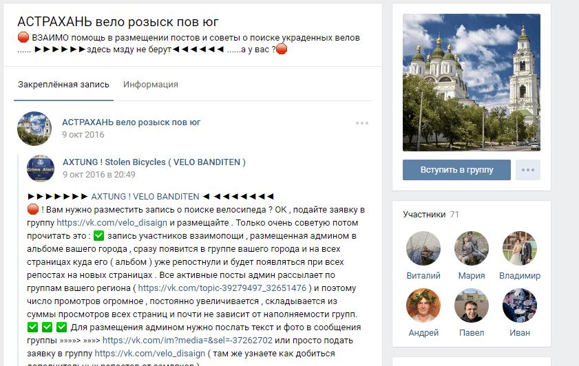 Астраханцы пытаются самостоятельно найти похищенные велосипеды