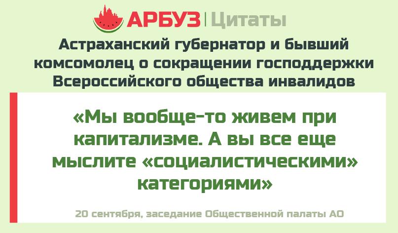 Астраханских инвалидов и слепых не будут поддерживать «просто так»