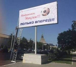 В честь нового министра спорта Астраханской области повесили билборд