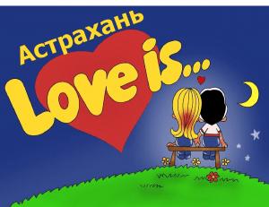 Астраханкина или Астраханцева: жители признаются в любви региону через ЗАГС