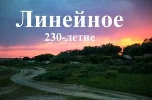 Астраханское село Линейное отметило свое 230-летие