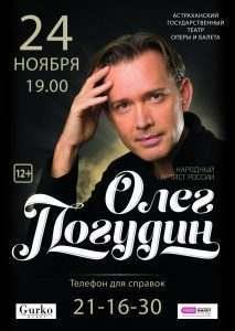 Астрахань ждет концерт народного артиста России Олега Погудина