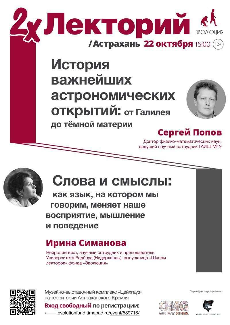 В Астрахани пройдут лекции по астрономии и нейролингвистике