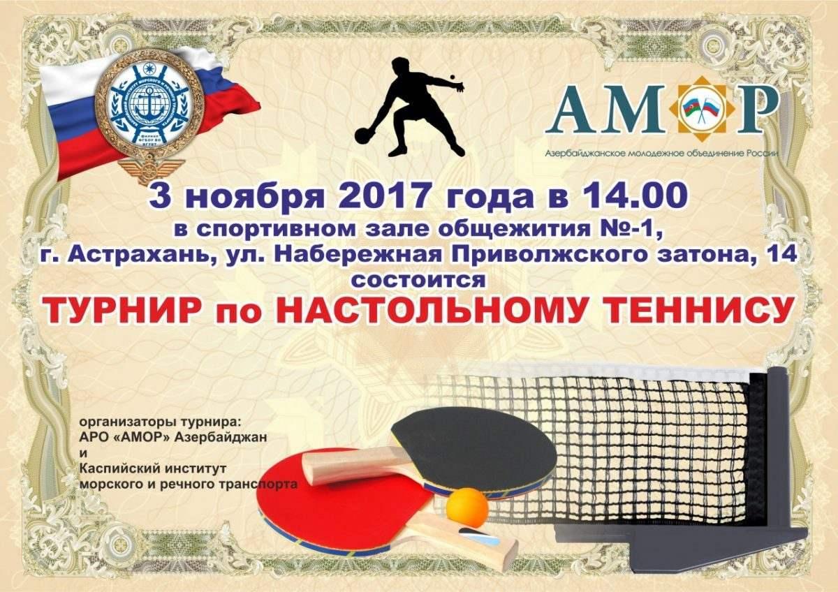 Астраханцев зовут поиграть в настольный теннис
