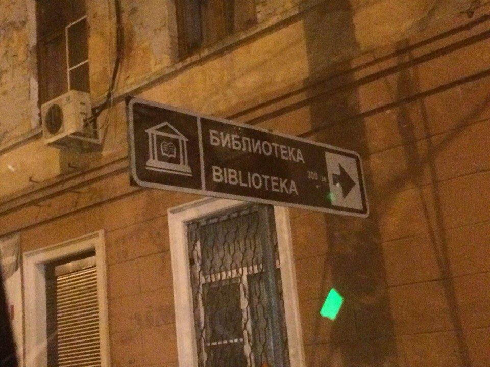 Иностранцев в Астрахани посылают в Biblioteka