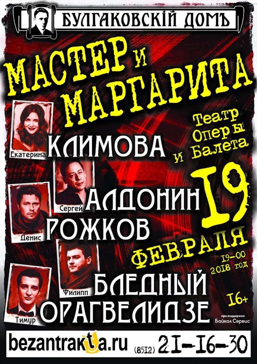 В астраханском театре оперы и балета покажут «Мастера и Маргариту»