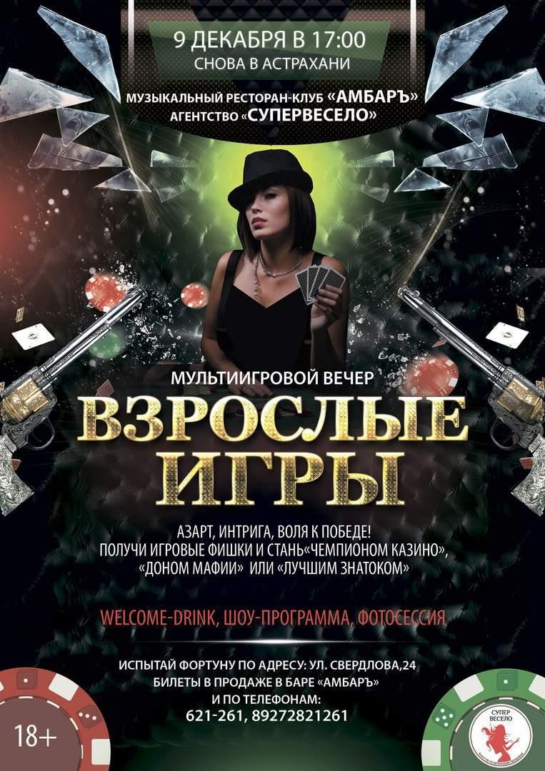 Астраханцы будут играть во «Взрослые игры»