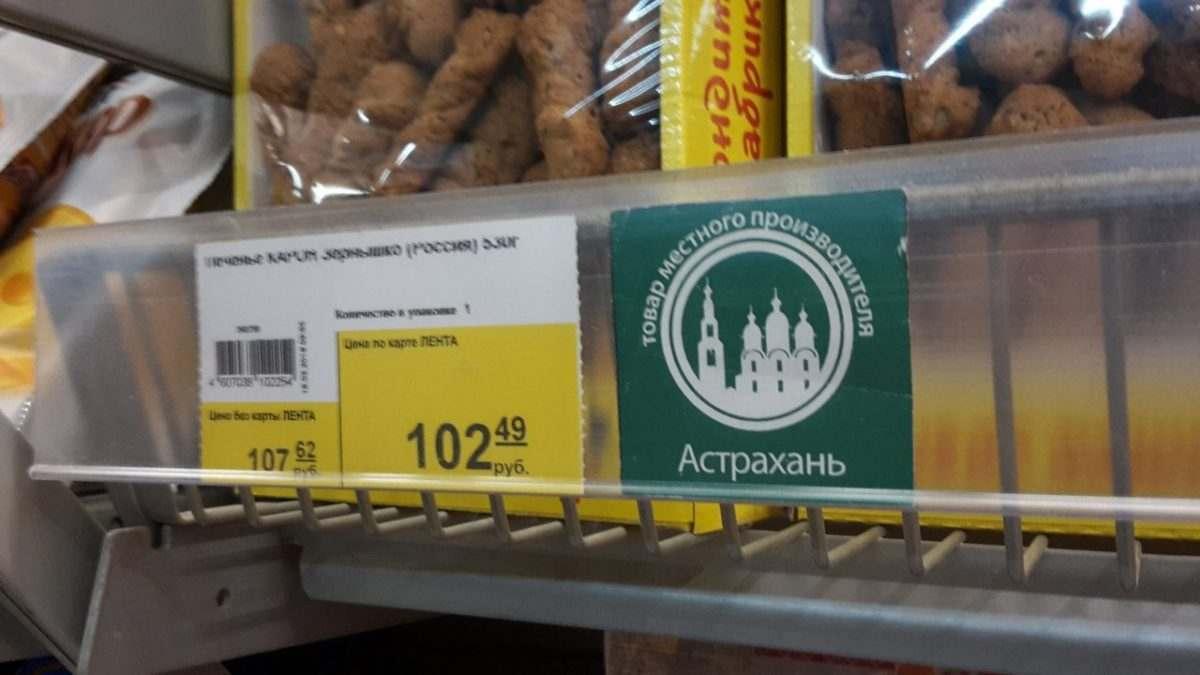 Астраханские производители не могут пробиться в торговые сети