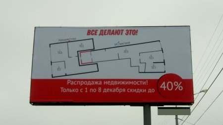 Астраханцы возмущаются рекламным креативом «ниже пояса»