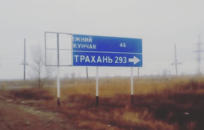 Портал Pikabu снова «прославил» Астрахань