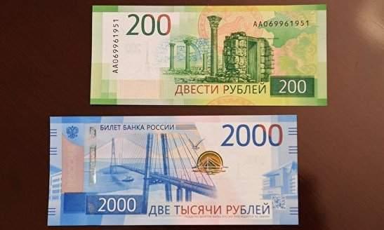 Астраханцы продают банкноты в две тысячи рублей за три