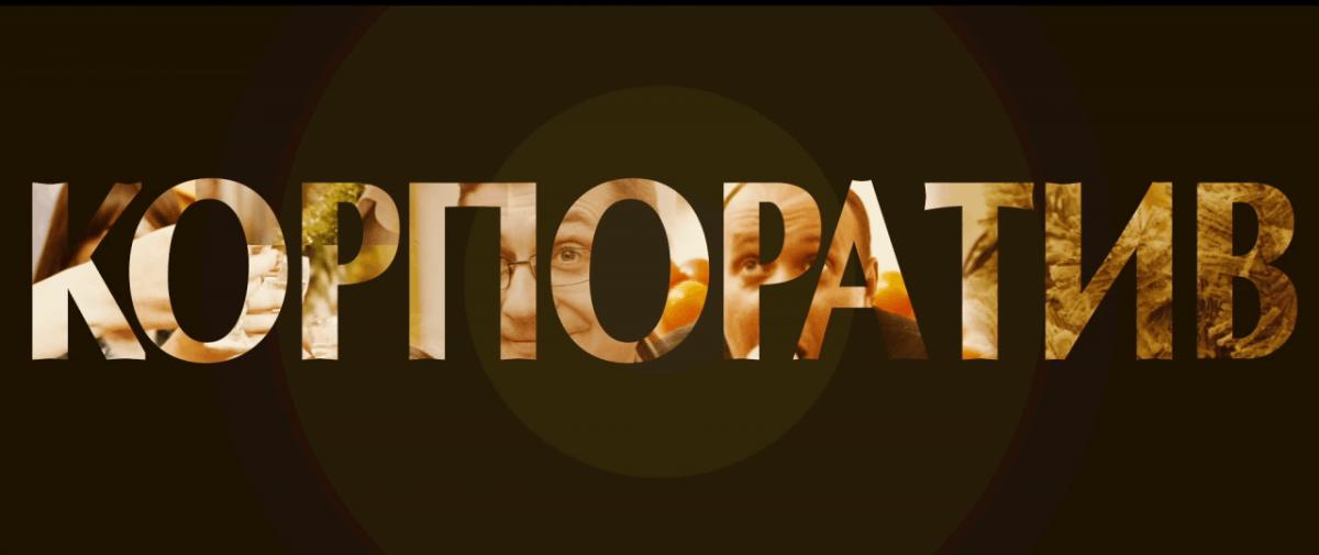 В Астрахани сняли клип про корпоратив с элементами драмы