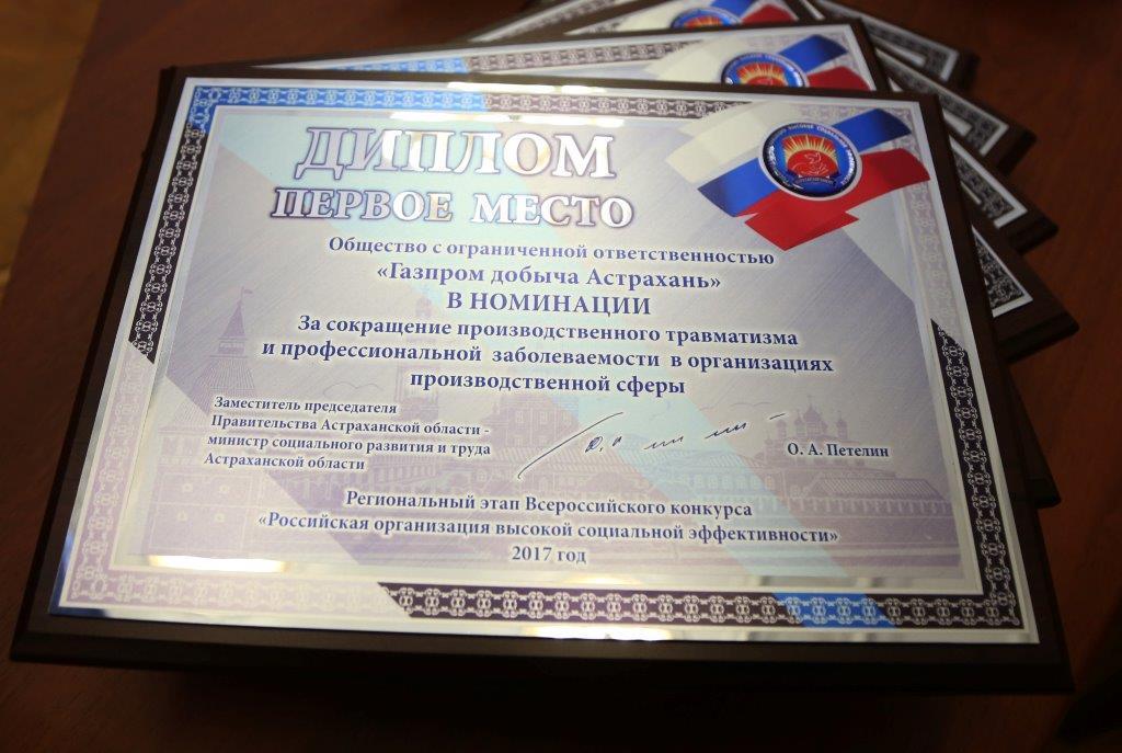 ООО «Газпром добыча Астрахань» — победитель регионального этапа Всероссийского конкурса «Российская организация высокой социальной эффективности»