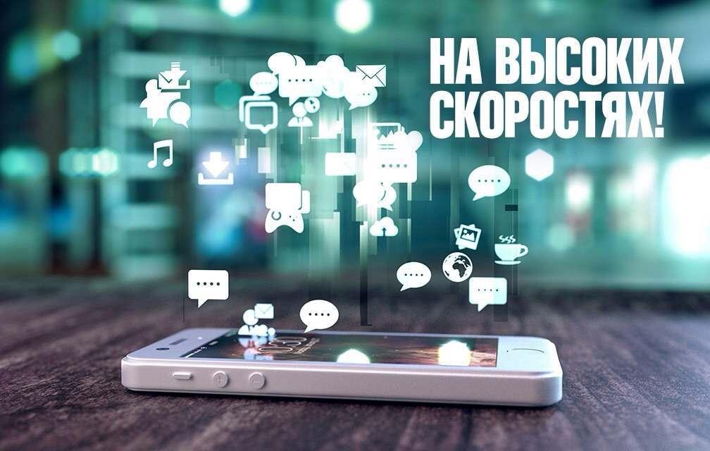 К новому году МегаФон запустил скоростной 4G-интернет в селах губернии