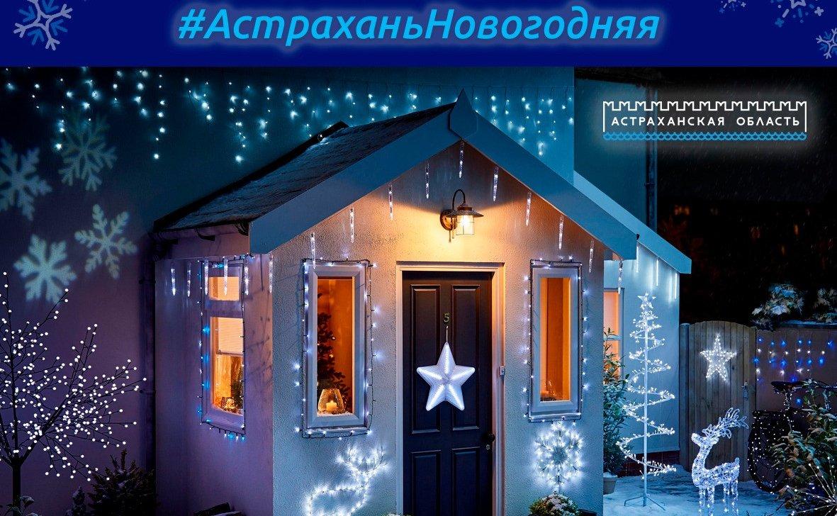 Начался конкурс на праздничное оформление «Астрахань Новогодняя»