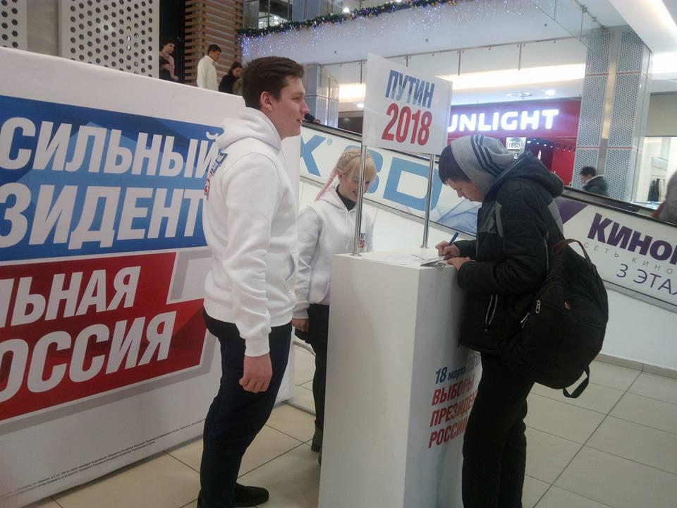 В Астрахани собирают подписи в поддержку Владимира Путина