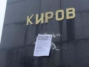 Астраханские памятники обклеили листовками с призывом игнорировать выборы