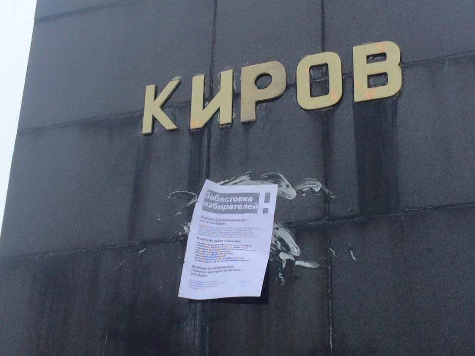 Киров забастовка избирателей