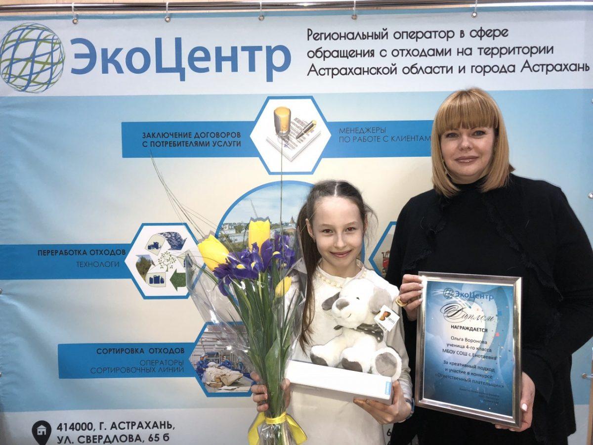 Региональный оператор «ЭкоЦентр» наградил самого юного «ответственного плательщика»