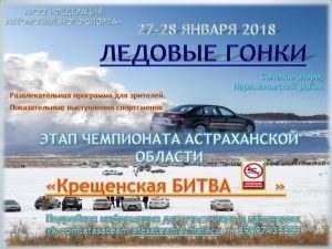 Под Астраханью пройдут гонки на автомобилях по льду