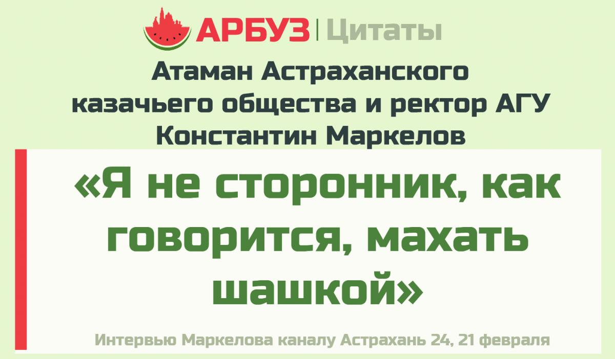 Главный астраханский казак Константин Маркелов не будет махать шашкой в АГУ. Цитата