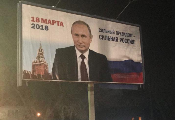 Билборды с Владимиром Путиным в Астрахани по ночам охраняют?