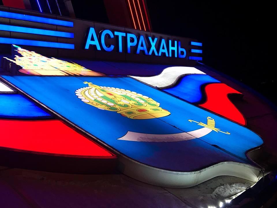Эйфория и разочарование от Астрахани. Мнение