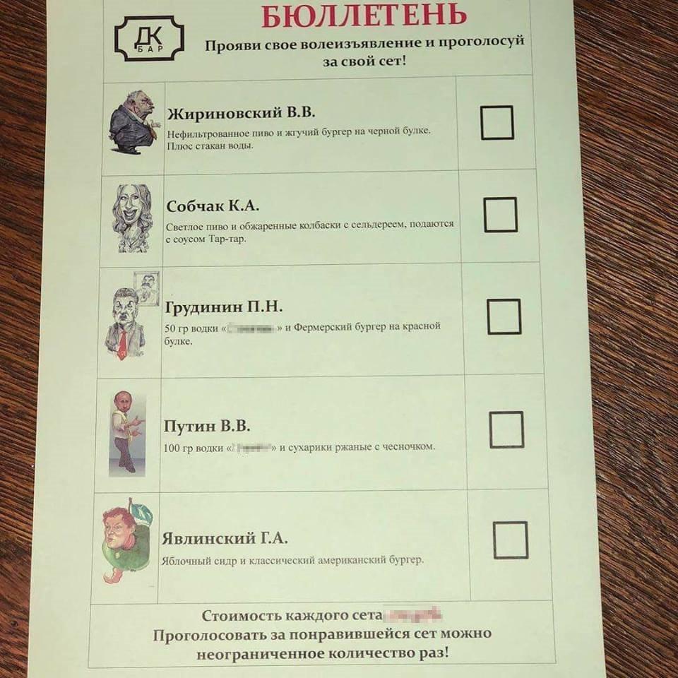 Астраханцам предлагают выпить за кандидатов в президенты