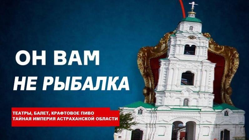 Журналистам из соседних регионов показали Астрахань с разных сторон