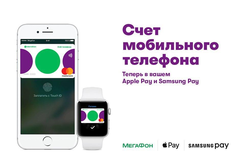 С «МегаФоном» и Mastercard можно оплачивать покупки смартфоном в одно касание