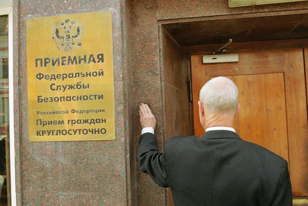 Приемная ФСБ Кузнецкий мост