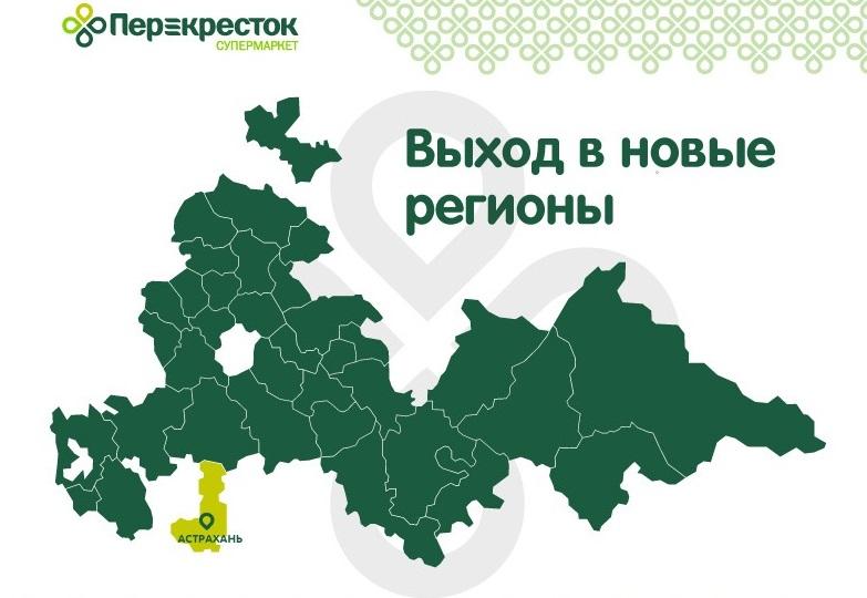 В Астрахани открыт первый супермаркет сети «Перекресток»