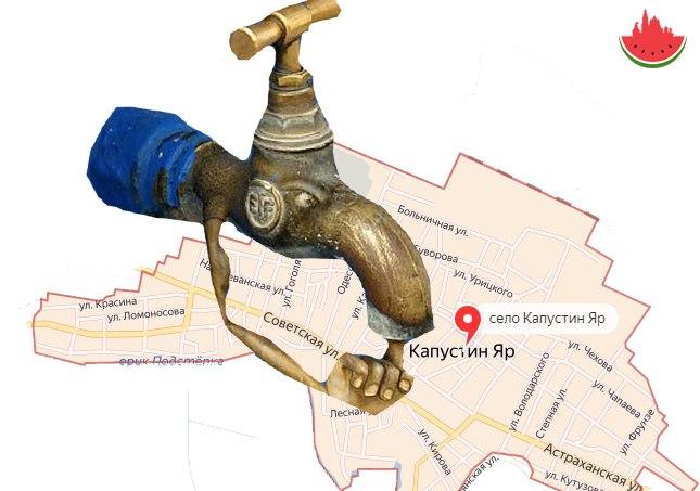 Капустин Яр увидит новую ветвь водопровода в начале весны