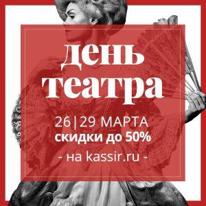 Скидки до 50% в День Театра от KASSIR.RU