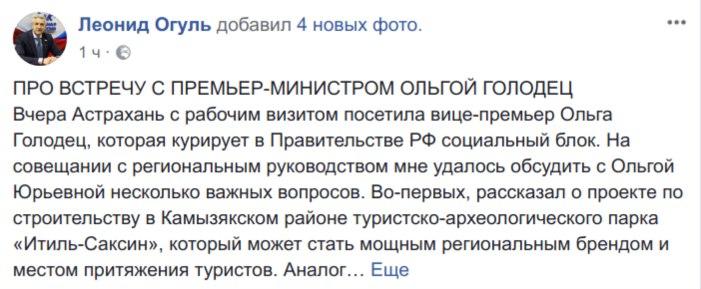 Ольга Голодец в Астрахани «пошла на повышение»