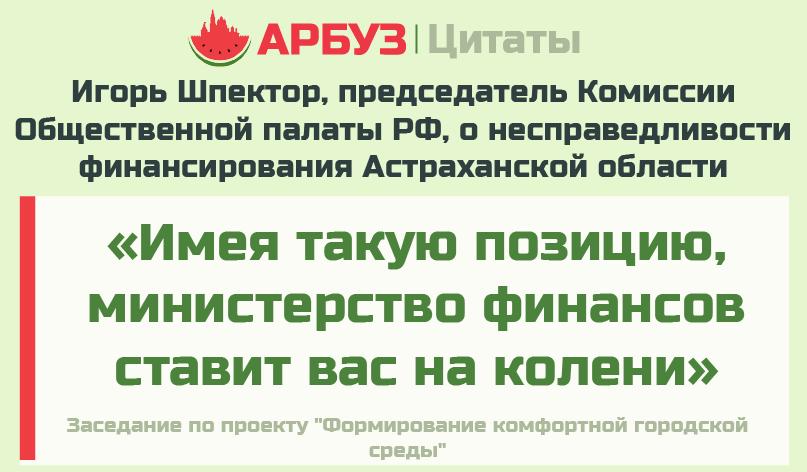 Федеральный Минфин ставит Астраханскую область на колени. Цитата