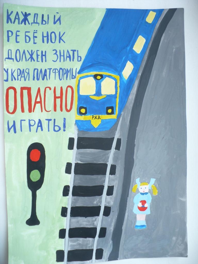 Творческий конкурс «Осторожно, поезд!» объявлен в Астраханском регионе
