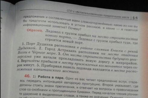 Школьники показали учебник, вкотором сообщается, что Астрахань находится уЧёрного моря