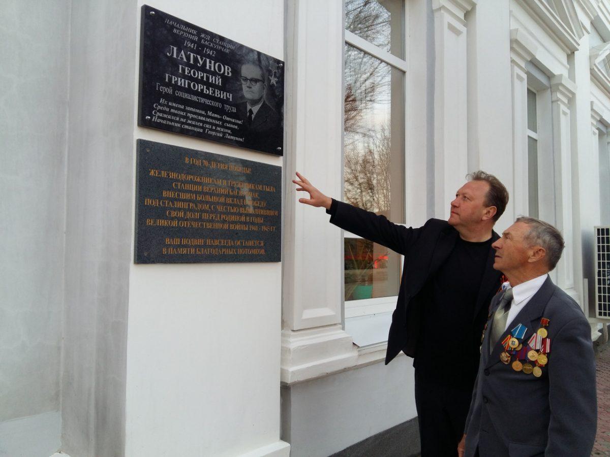 На станциях открыли мемориальные доски ветерану-железнодорожнику Георгию Григорьевичу Латунову