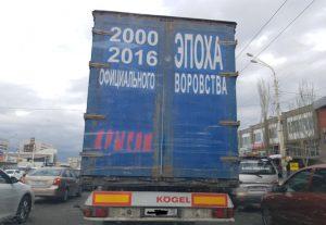 Фото дня: по Астрахани разъезжает грузовик анархиста