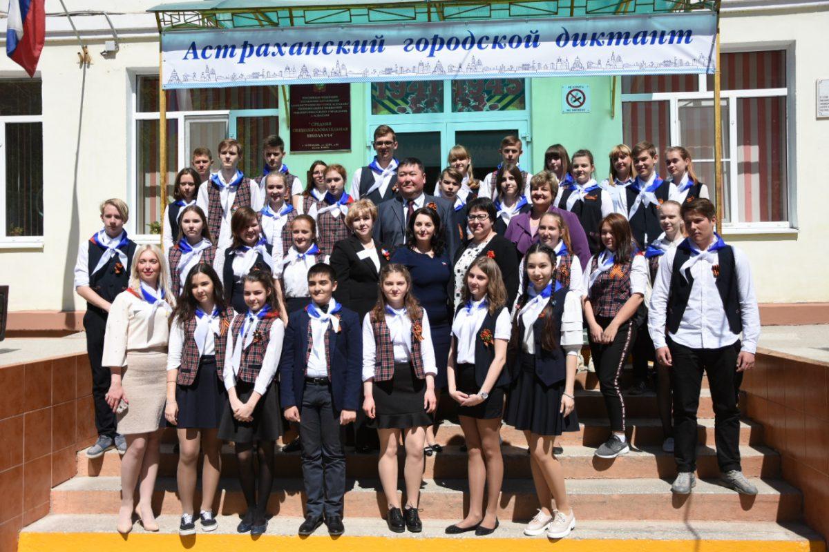 Астраханские школьники в третий раз написали краеведческий диктант