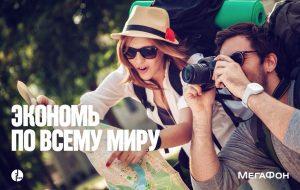 В 40 странах, как дома: «МегаФон» запустил опцию «Роуминг, гудбай»