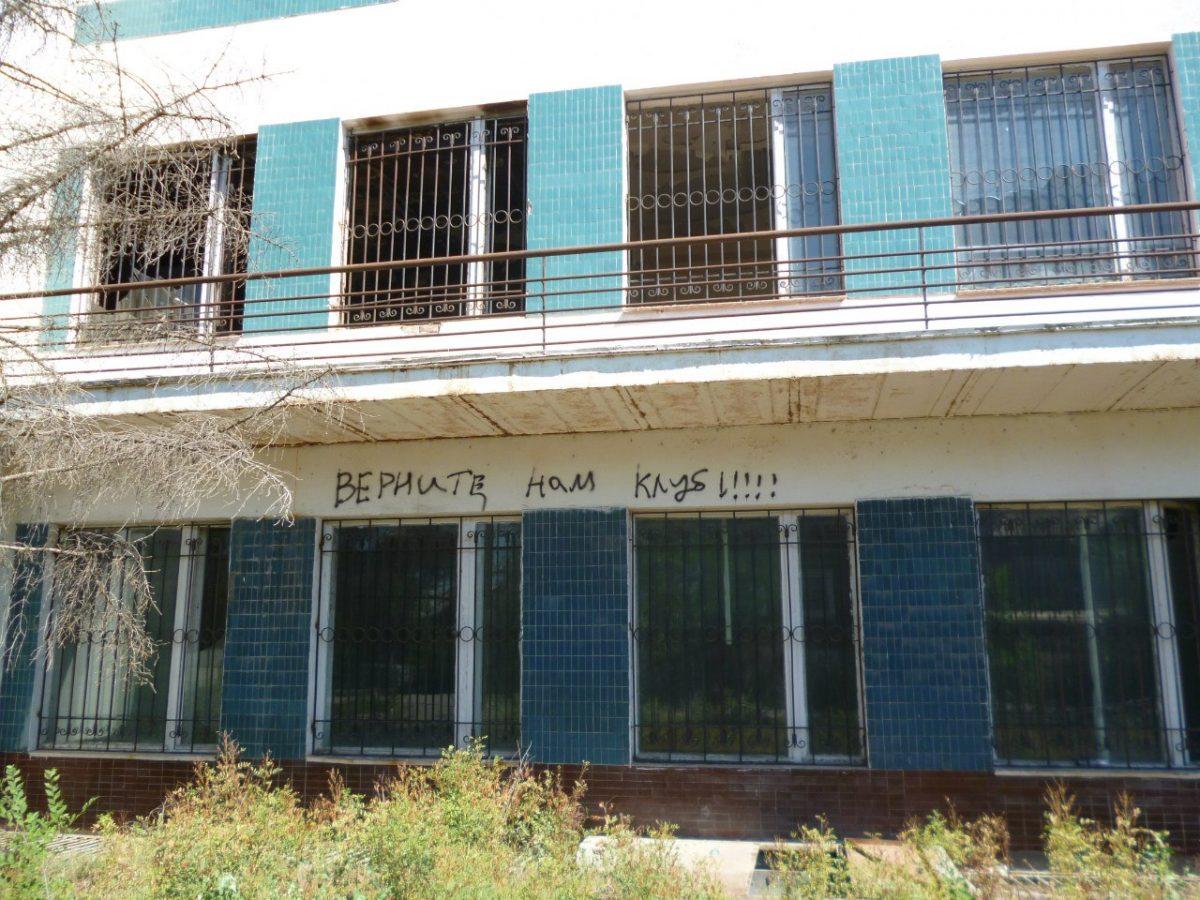 Клуб, про который забыли: развалины в III Интернационале