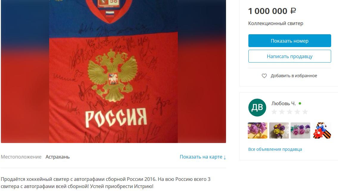 В Астрахани продают хоккейный свитер за 1 млн рублей