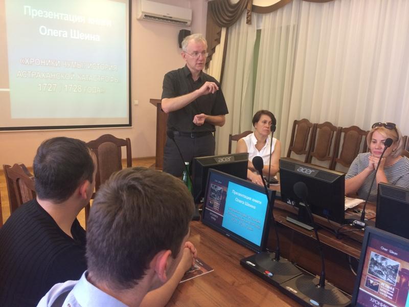 Олег Шеин презентовал новую книгу об эпидемии чумы