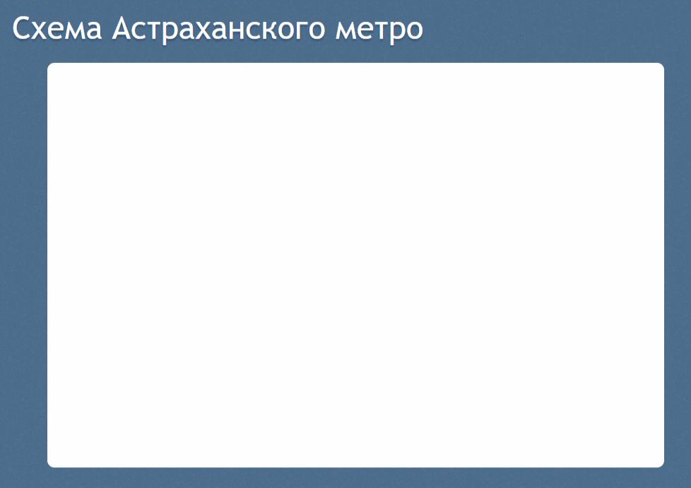 Известный блогер опубликовал схему астраханского метро