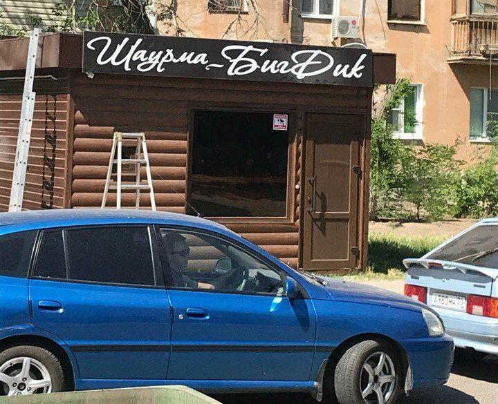 В центре Астрахани собираются открыть шаурмичную «Большой член»